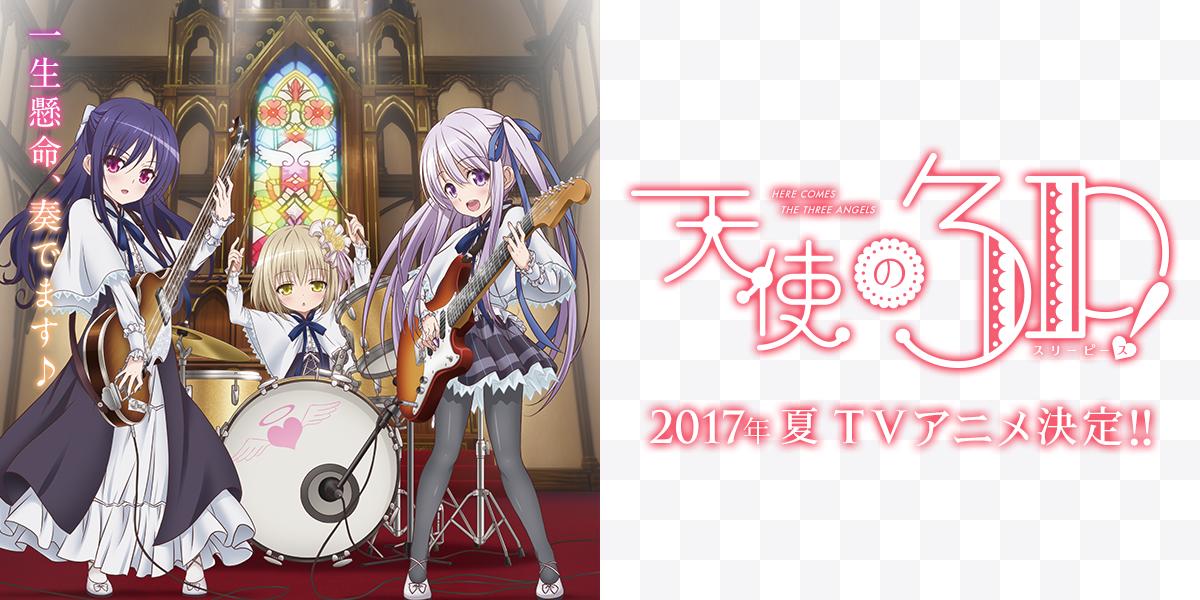 TVアニメ『天使の3P!(スリーピース)』公式サイト 天使の3P! News最新情報 Intro